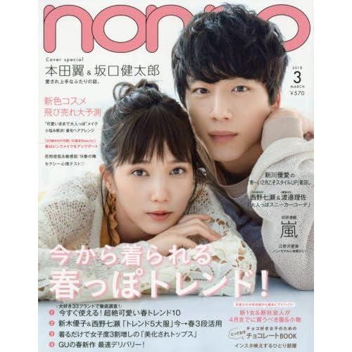 non-no 2018年3月号 表紙画像
