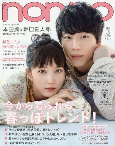 non・no(ノンノ) 2018年 03 月号 [雑誌]