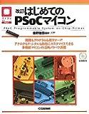 はじめてのPSoCマイコン―PSoC‐Programmable System‐on‐Chip‐Primer (マイコン活用シリーズ)