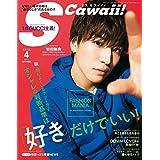 S Cawaii! 2018年4月号 小さい表紙画像