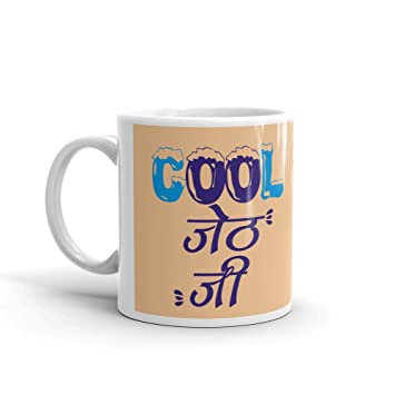 Buy Family Shoping Birthday Gifts For Brother In Law New Year Cool Jeth Ji White Coffee Mug 320ml Online At Low Prices India