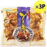 沖縄やわらかソーキ 320g×3袋 オキハム とろとろに煮込まれた軟骨ソーキ 赤身と脂肪がほどよいバランスのお肉 おつまみや沖縄土産におすすめ