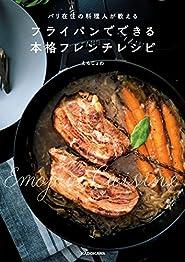 パリ在住の料理人が教える フライパンでできる本格フレンチレシピの書影
