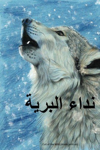 The Call of the Wild (Arabic edition)