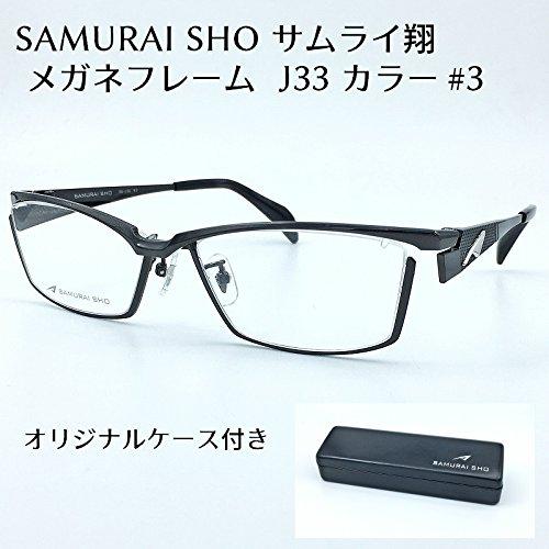 サムライ翔 J33 メガネ フレーム 度付き対応 哀川翔 眼鏡 SAMURAI SHO B07BV769WP (度入り)最薄型1.74非球面レンズ付き(レンズカラーあり)|#3 #3 (度入り)最薄型1.74非球面レンズ付き(レンズカラーあり)