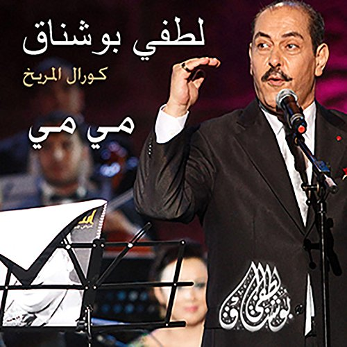 chanson may may lotfi bouchnak mp3