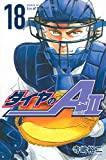 ダイヤのA act2(18) (講談社コミックス)