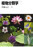 植物分類学