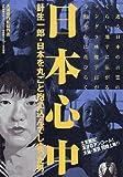 日本心中 針生一郎・日本を丸ごと抱え込んでしまった男。 [DVD]