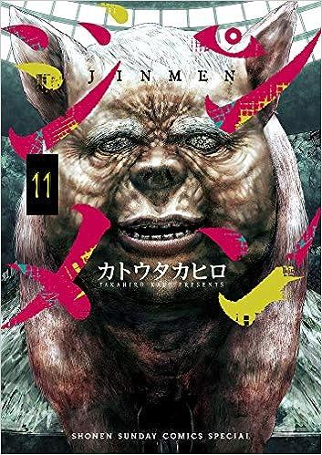 ジンメン 第01-11巻 [Jinmen vol 01-11]