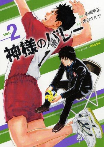 神様のバレー 2 (芳文社コミックス)