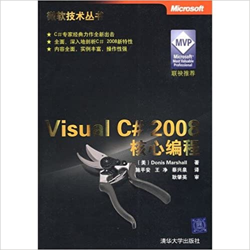 Visual C # 2008 Core Programming(Chinese Edition)