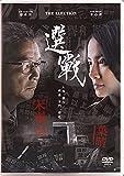The Election Season 1 (Region 3 DVD Set / Non USA Region) (NO English subtitle) HKTV TV series drama