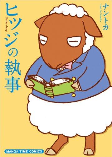 ヒツジの執事 (まんがタイムコミックス)