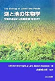 img - for Mizu  mi to ike no seibutsugaku : Seibutsu no tekio   kara gunshu   riron hozen made book / textbook / text book