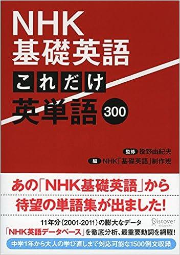 NHK基礎英語 これだけ英単語300(書籍)