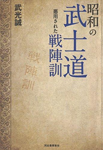 昭和の武士道: 悪用された戦陣訓