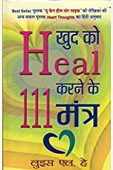 Khud Ko Heal Karne Ke 111 Mantra (Hindi) Kindle Edition