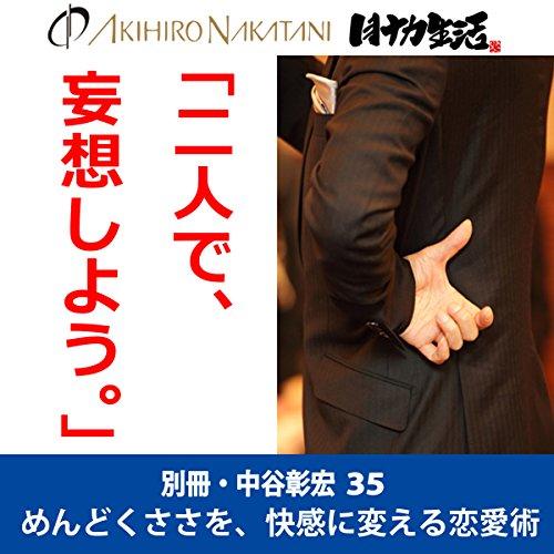 別冊・中谷彰宏35「二人で、妄想しよう。」――めんどくささを、快感に変える恋愛術