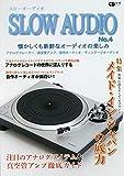 SLOW AUDIO No.4 ~懐かしくも新鮮なオーディオの楽しみ~ (CDジャーナルムック)