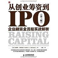 从创业筹资到IPO:企业融资全流程实战解析(第三版)