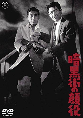 Japanese Movie - Ankokugai No Kaoyaku [Japan DVD] TDV-24658D