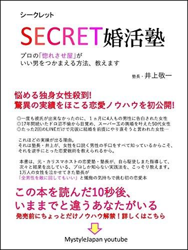 SECRET(シークレット)婚活塾