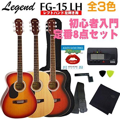 【定番8点セット】Legend FG-15 LH レフトハンド 左利き用 レジェンド by Aria ProII フォークギター初心者入門セット /N B0181XONNW