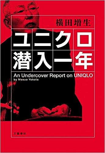 ユニクロ潜入一年   横田 増生  ...