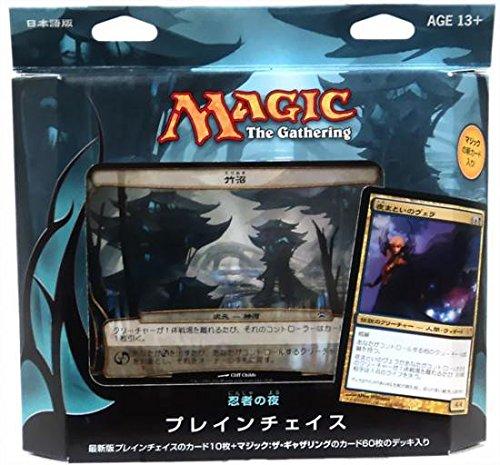 Amazon.com: Magic the Gathering JAPANESE Planechase 2012 ...