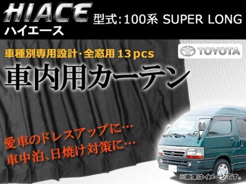AP 専用カーテンセット APCT09 入数:1台分(13PCS) トヨタ ハイエース 100系 B00BJBQXXM