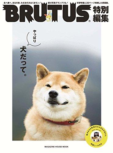 BRUTUS特別編集 やっぱり犬だって。 (マガジンハウスムック)