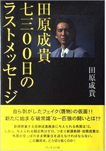 田原成貴7300日のラストメッセー...