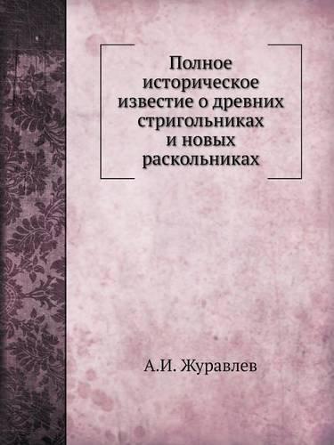 Download Polnoe istoricheskoe izvestie o drevnih strigolnikah i novyh raskolnikah (Russian Edition) pdf epub