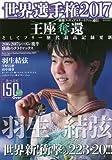 別冊フィギュアスケートファン通信 世界選手権2017 (メディアックスムック)