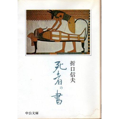 死者の書 (中公文庫 A 28)