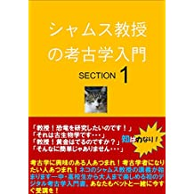 The World of Archaeology: introduced by Professor Shams  Section 1: What is Archaeology (scientia est potentia) (Japanese Edition)