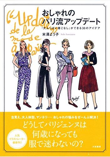 おしゃれのパリ流アップデート ~「大人っぽい着こなし」ができる38のアイデア~