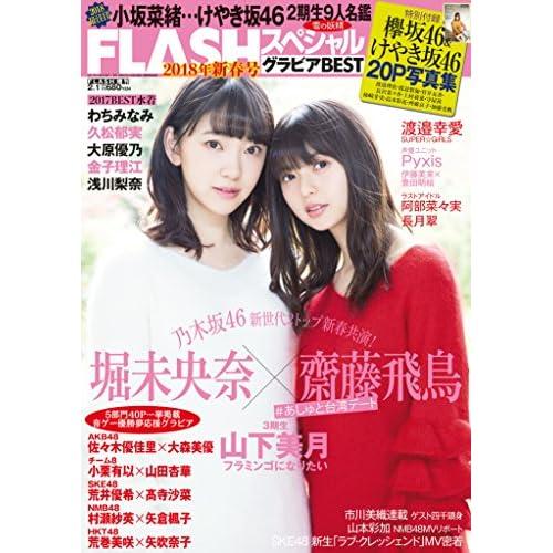 FLASH スペシャル 2018年 新春号 表紙画像