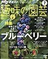NHK趣味の園芸 2017年7月号 [雑誌] (NHKテキスト)