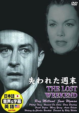 Amazon | 失われた週末 日本語吹...