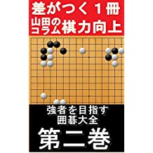 YAMAIGOSupportColumn: yomudakedetuyokunaruofficeleIGOBook2 IGOSupportjiten (StudioHuurinnteiBooks) (Japanese Edition)