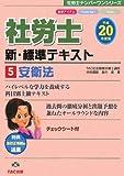 新・標準テキスト〈5〉安衛法〈平成20年度版〉 (社労士ナンバーワンシリーズ)