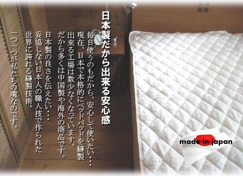 東レ ケパック ベッドパッド  シングル 日本製 (00561014)