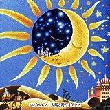 太陽と月のオアシス