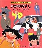 いかのおすし (子どもが安全にくらすために読む絵本)