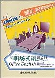 Workplace English clearance meter ( dash forward cubicle elites ) : Sheng Dandan 118(Chinese Edition)