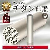 超特価 最高級プレミアム チタン印鑑 ブラスト加工 10.5mm はんこ 認印 銀行印 実印 個人印鑑