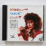 Casanova (Arabic Music) [Music CD]