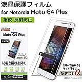 レイ・アウト Motorola Moto G4 Plus 液晶保護フィルム 指紋防止 反射防止 RT-MG4PF/B1